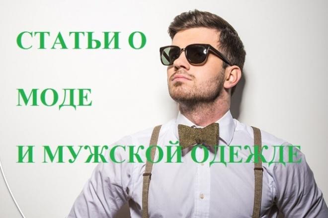 напишу статью о моде и одежде 1 - kwork.ru