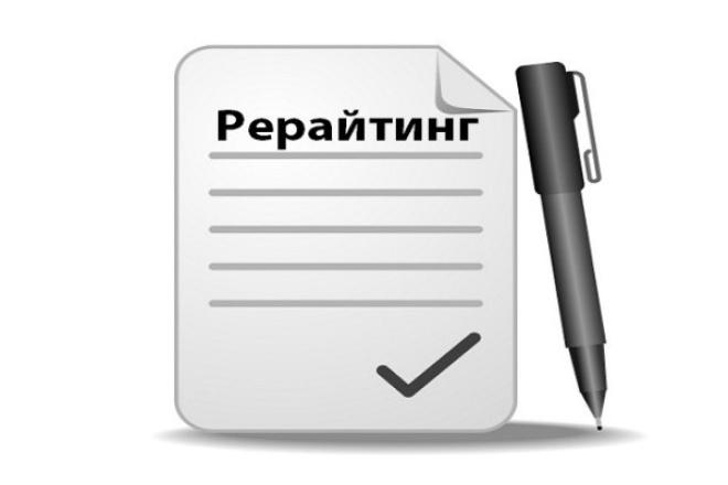 Рерайт статейСтатьи<br>Выполню глубокий рерайт статей с вводом необходимых ключевых слов, тематика любая. Уникальность 95-100%.<br>