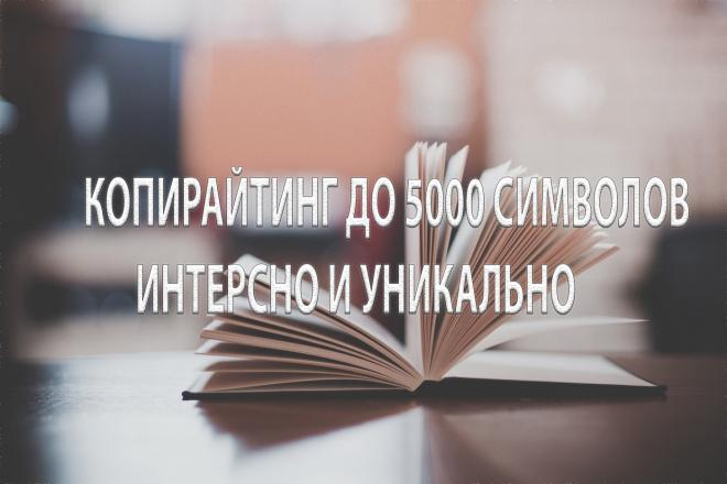 Напишу качественную статью для вас объемом до 5000 символов 1 - kwork.ru