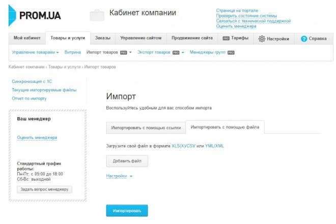 Сделаю импорт товаров в prom.ua 1 - kwork.ru