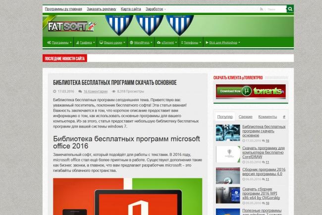 Полнофункциональный сайт 1 - kwork.ru