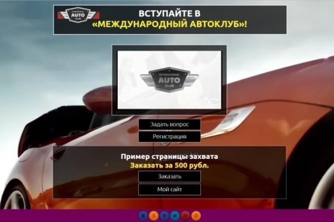 сделаю видео страницу захвата под любой бизнес 1 - kwork.ru