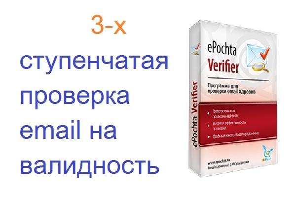 3-х ступенчатая проверка email на валидность ePochta Email Verifier 1 - kwork.ru