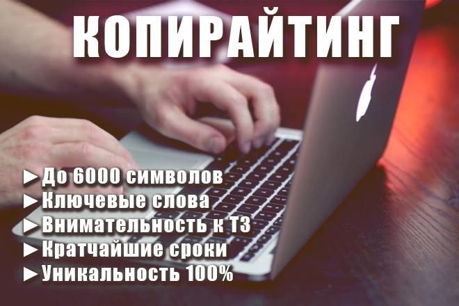 Напишу качественную уникальную статью 6000 символов 1 - kwork.ru
