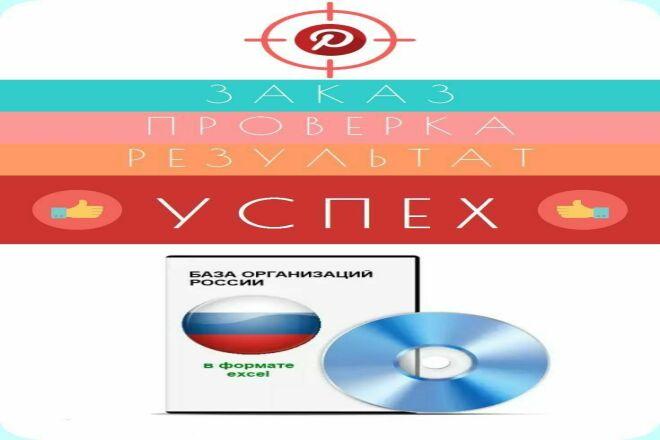 Соберу базу любого бизнеса из открытых источников 1 - kwork.ru