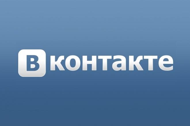 Таргетированная рекламная кампания в VKПродвижение в социальных сетях<br>Общая аудитория VK — более 170 миллионов человек. Ежедневный трафик — около 60 миллионов человек. Особенность аудитории VK - это развлекательный трафик, который конвертируется только при определенном подходе. В услугу входит: Тщательный подбор целевой аудитории! Целевая аудитория подбирается из открытых источников, участники согласны на сбор данных. Выбор подходящего формата. Детальная настройка таргетинга. Настройка параметров отслеживания. Грамотный выбор формы оплаты СРС / СРМ. Оптимизация CTR.<br>