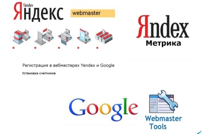 Зарегистрирую сайт в вебмастерах Yandex и GoogleСтатистика и аналитика<br>Зарегистрирую Ваш вебсайт в вебмастерах Yandex и Google. Время выполнения данного кворка - около часа . Также, в дополнительных опциях кворка есть установка соц. кнопок на сайт, счетчиков и систем аналитики .<br>