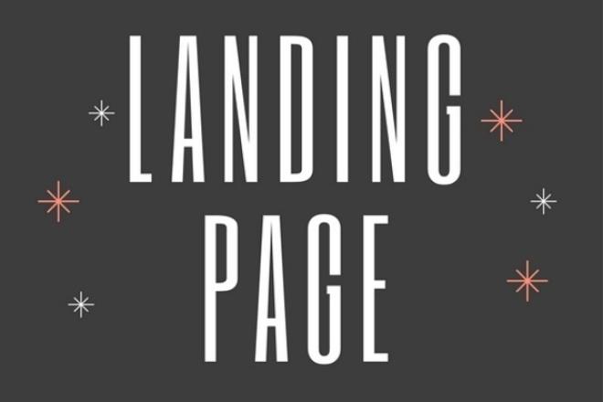 Landing PageСайт под ключ<br>Создаю Landing Page для вас, вашего бизнеса или товара за один день. Сам придумываю дизайн, сам верстаю, через день пересылаю вам готовые файлы для установки на хостинг. Да, я создаю качественный, адаптивный, красивый, продающий сайт за 500 рублей. У меня очень большой профессиональный опыт, и делаю я это уже на автоматизме. Использую html, CSS, JS, Bootstrap<br>