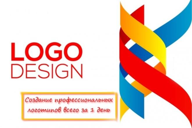 Создаю логотипы для вашего бизнеса.Индивидуальный подход 1 - kwork.ru