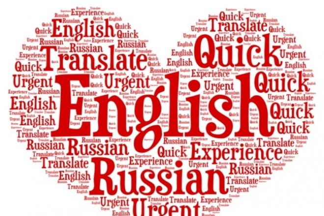 С удовольствием переведу тексты с английского на русский и наоборотПереводы<br>Долгое время изучаю английский язык, поэтому с радостью переведу тексты практически на любую тему. Больше профилируюсь на художественном переводе.<br>