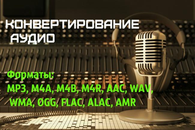 Конвертирование аудио в нужный форматРедактирование аудио<br>В этом кворке предлагаю: Конвертирование аудио из одного формата в другой с возможностью выбора выходного битрейта (качества). Возможно конвертирование в форматы: MP3, M4A, M4B, M4R, AAC, WAV, WMA, OGG, FLAC, ALAC, AMR Качество и быстрота выполнения гарантированы.<br>