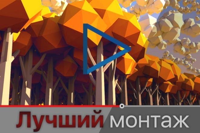 Лучше выполню обработку-монтаж видео 1 - kwork.ru