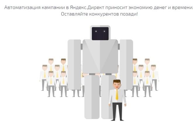 Управляю ставками в Яндекс.Директ 1 - kwork.ru