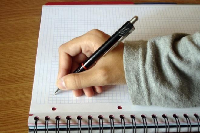 Помогу написать сочинения и в общем с дзРепетиторы<br>Помогаю с домашними заданиями,пишу эссэ , сочинения. Могу написать рекомендацию. Особенно хорошо знаю алгебру и геометрию. Вам нужно лишь сказать тему и жанр. Если это дз,то написать или отправить фотографию задания.<br>