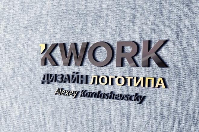 Дизайн логотипа с нуля 1 - kwork.ru