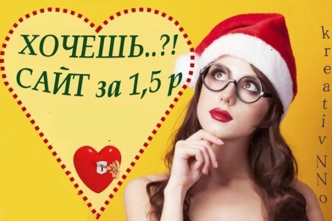 Сайт любой сложности на любой платформе 1 - kwork.ru