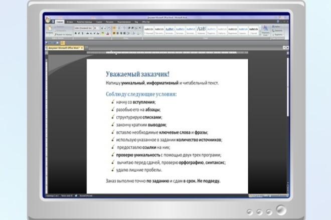 Копирай, рерайт 1 - kwork.ru