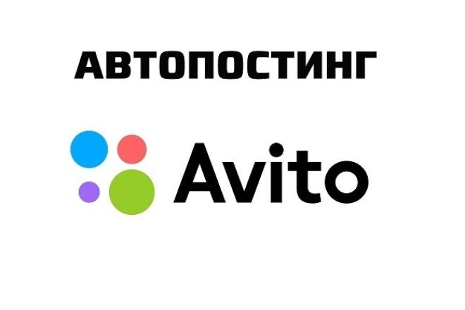 Видеокурс по автопостингу и заработку на Авито 1 - kwork.ru