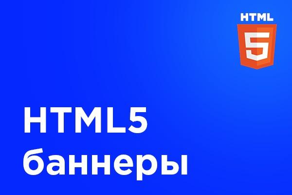 Создаю баннеры HTML5Баннеры и иконки<br>Создаю HTML5, flash, gif баннеры. От статики до сложной анимации и интерактива. HTML5, flash, gif. С заказчика техзадание и пожелания. Сроки 1-2 дня в зависимости от сложности задачи Пример интерактивного баннера: http://test.yodiz.ru/banners/rdd/forexgame/index.html Примеры работ по ссылкам: http://test.yodiz.ru/banners/renault/3/index.html http://test.yodiz.ru/banners/rdd/Subaru/index.html http://test.yodiz.ru/banners/rdd/stolplit/banner_200_300.swf http://test.yodiz.ru/banners/rdd/zhilkopleks/index.html http://test.yodiz.ru/banners/rdd/semenovich/index.html http://test.yodiz.ru/banners/rdd/novostroev/index.html http://test.yodiz.ru/banners/rdd/uvelir_1/banner_240x400.swf http://test.yodiz.ru/banners/rdd/uvelir_2/banner_240_400_8.swf http://test.yodiz.ru/banners/rdd/uvelir_3/2_banner_240_400.swf http://test.yodiz.ru/banners/rdd/uvelir_4/3_banner_240_400.swf http://test.yodiz.ru/banners/rdd/vivitek/index.html<br>
