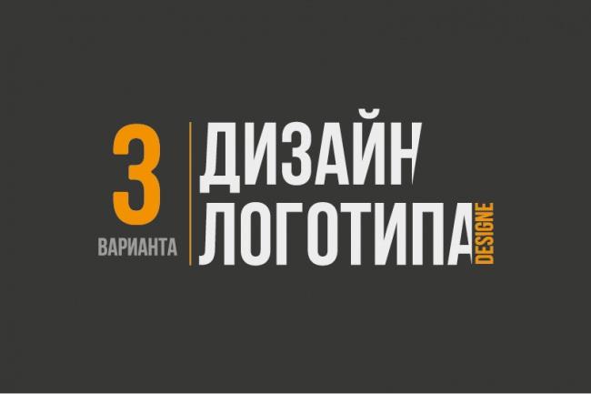 Создание логотипаЛоготипы<br>Создам простой и красивый дизайн. Предоставлю варианты для выбора. При необходимости возможно размещение логотипа на носителях.<br>