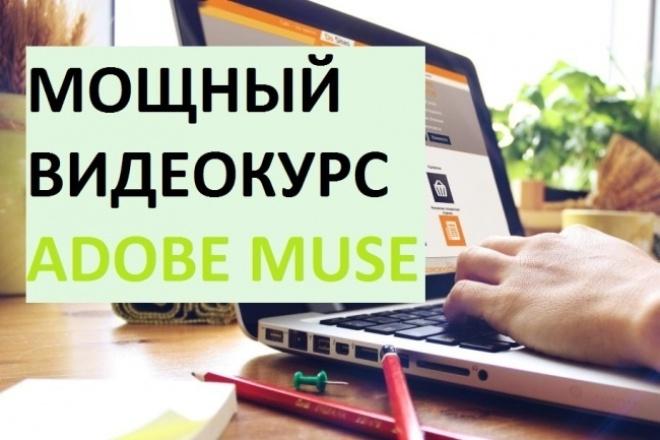 Научитесь созданию высокоэффективных сайтов в Adobe Muse с нуляОбучение и консалтинг<br>Добрый день! *Предлагаю Вам ценный материал по созданию высокоэффективных и профессиональных сайтов в Adobe Muse! После обучение Вы сможете легко и просто создавать функциональные, красивые сайты под ключ без единой строчки кода. Также научитесь адаптировать сайты под любые современные устройства: компьютеры,смартфоны,планшеты. *Видеокурс очень подробный, вы легко его усвоите. Узнайте насколько это легко! Создавать сайты в Adobe Muse может абсолютно каждый! * Курс обучения весит около 10 Гигабайт Внимание: Видеокурс не нарушает авторские права какого-либо сервиса, запрет на распространение не установлен. * Посмотрите примеры сайтов,сделанных в Adobe Muse:<br>