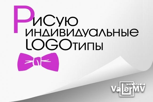 Рисованный логотип 1 - kwork.ru