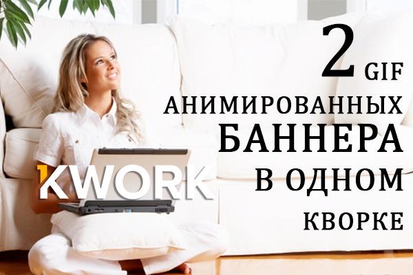 2 GIF баннера с анимацией текста в одном дизайне 1 - kwork.ru
