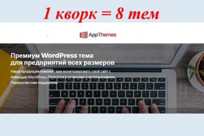 Продам шаблоны для масштабных коммерческих проектов от Apptheme 1 - kwork.ru
