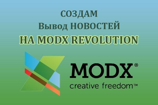 Создам вывод новостей на modx Revolution 1 - kwork.ru