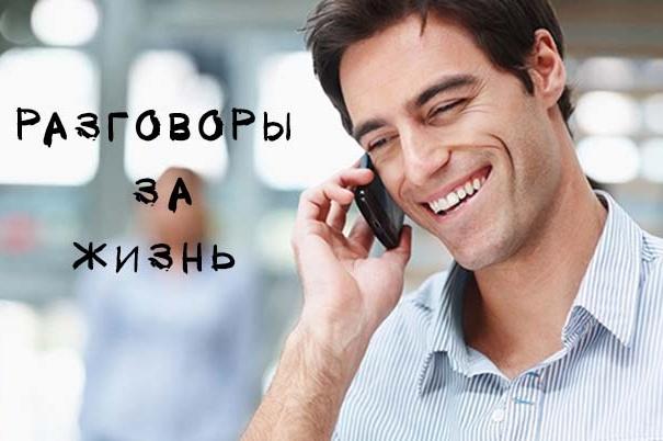 Поговорю обо всем 1 - kwork.ru