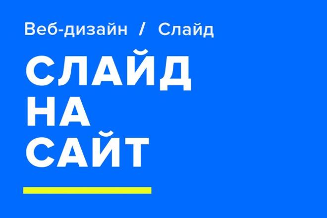Слайд для сайта 1 - kwork.ru