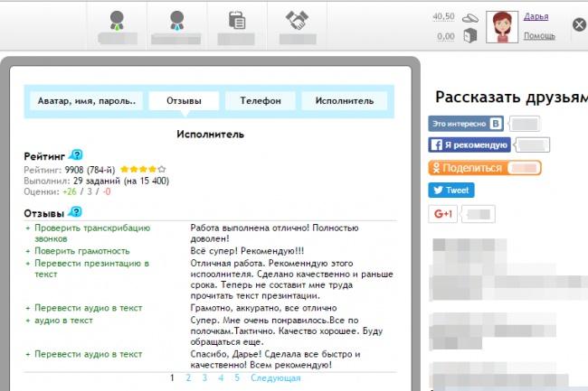 Расшифрую аудио и видео в текст. Всё включено 1 - kwork.ru