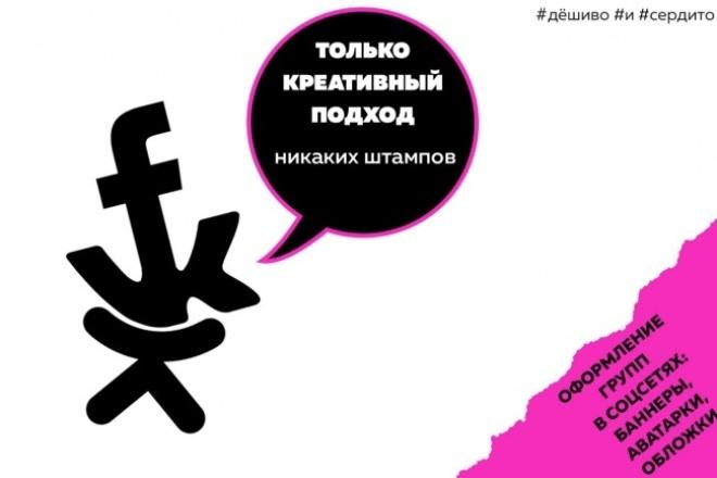 Обложка для соцсети + миниаватар 1 - kwork.ru