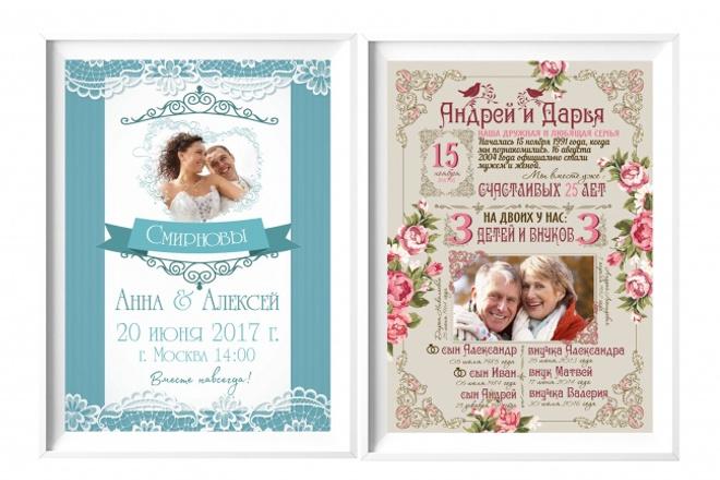 Разработаю макет Свадебного Постера 1 - kwork.ru
