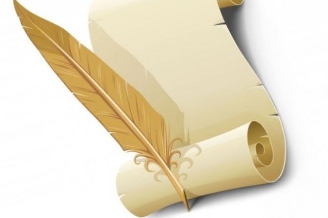 Напишу стихотворение на любую темуСтихи, рассказы, сказки<br>Напишу стихотворение на абсолютно любую тему: от лирического произведения до поздравления. В услугу входит 1 стихотворение размером в 20 строк, либо 5 стихотворений по 4 строки.<br>