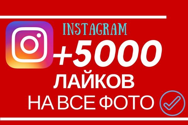 +5000 лайков на все фото в Инстаграм от живых людейПродвижение в социальных сетях<br>Гарантировано получите 5.000 лайков на все фото вашего аккаунта! Пакет лайков на все фото, которые уже выложены в Вашем аккаунте instagram позволит вам наполнить настоящими лайками ваши фотографии. То есть, если у вас всего 10 фотографий, то на каждую добавится по 500 лайков, если у вас 200 фото - будет 25 лайков на каждую фотографию. Очень просто и удобно для повышения общей активности в вашем аккаунте! Просто предоставьте ссылку на ваш аккаунт, и напишите желаемое кол-во лайков, и кол-во фотографий в вашем аккаунте. Дальше Вам просто нужно наблюдать за ростом активности на вашей странице! Возможны списания: 1-10% (но мы всегда добавляем больше). Время исполнения: 3-5 дней. Делается задержка между лайками для безопасности вашего аккаунта (блокировка исключена!).<br>