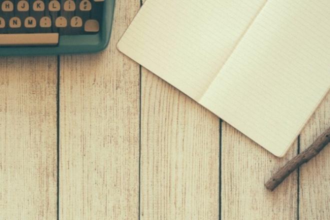 Напишу продающий текст для вашего лендингаПродающие и бизнес-тексты<br>Пишу текст на самые разные темы. - любые объемы за оговоренный срок - до 3000 символов за 1 кворк - разная тематика Обращайтесь, если вам нужен качественный контент для вашего сайта.<br>