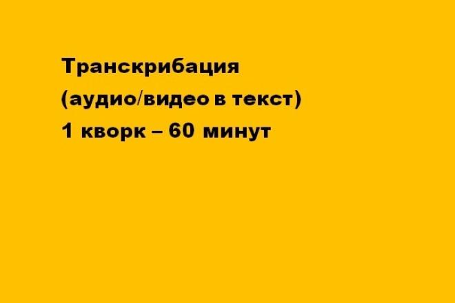Транскрибация 1 кворк - 60 минут 1 - kwork.ru