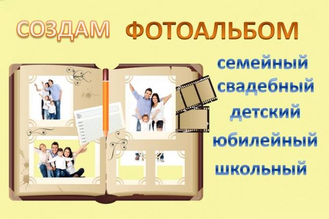 Создам фотоальбом в формате JPG 1 - kwork.ru