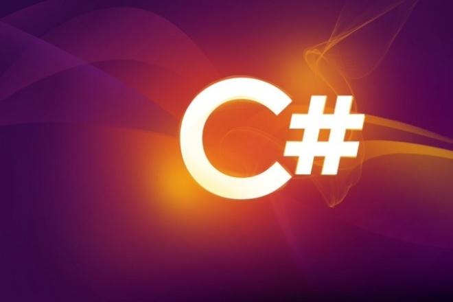 Напишу программу на с#Программы для ПК<br>Покупатель получает приложение Windows form, работающее с базой данных и базовым функционалом, добавить, удалить, изменить.<br>