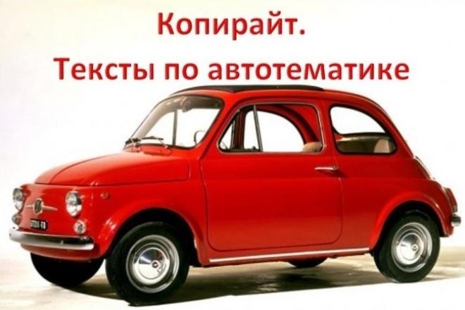 Копирайт. Статьи по автомобильной тематикеСтатьи<br>Копирайт. Тексты (статьи) по автомобильной тематике. Уникальные тексты по автомобильной тематике. Легкий слог, обширные технические знания. Четкое соответствие ТЗ: - необходимое количество ключей - параметры уникальности 95-100% по text.ru - параметры классической тошнотности по адвего до 4% - параметры академической тошнотности по адвего до 9% Четко, по делу, с гарантией<br>