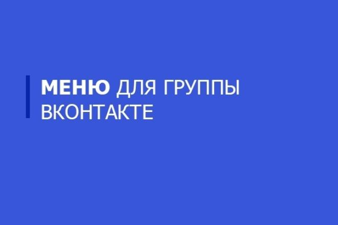 Меню для группы ВКонтакте 1 - kwork.ru