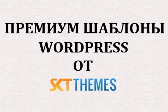 Премиум Шаблоны WordPress от SKTthemes 1 - kwork.ru