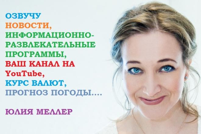 Озвучу новости, курс валют, погоду, информ. -развлекательные программы 1 - kwork.ru