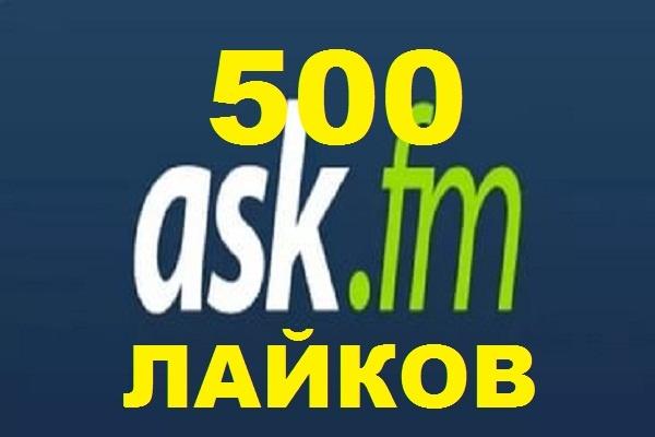 500 лайков на вопрос в Ask.fmПродвижение в социальных сетях<br>Приветствую Вас! Заказав данный кворк, вы получите 500 лайков живыми людьми. Данный заказ выполняется вручную, поэтому может занять несколько дней.<br>