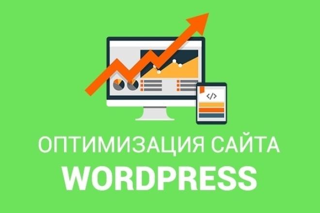 Внутренняя оптимизация Вордпресс сайта 1 - kwork.ru