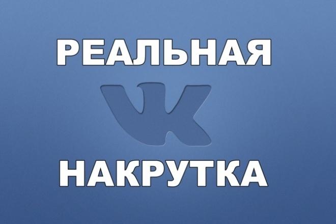 Накручу реальные лайки, репосты, подписчиков в группы, друзей 1 - kwork.ru