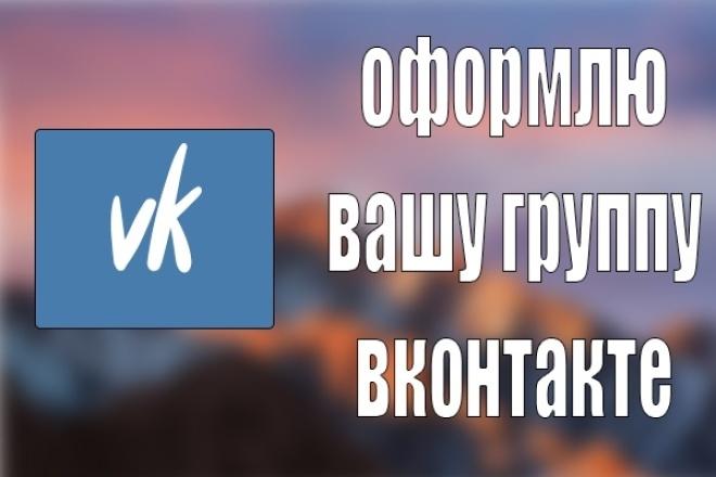 Оформление группы вконтактеДизайн групп в соцсетях<br>Создам шапку для вашей группы, а по вашему желанию и канала на ютюбе . Прислушаюсь к вашей критике. Переделаю фон, текст и т. д абсолютно бесплатно (если вы пере думаете). Из дополнительных кворков вы можете заказать : оформление instagram, facebook; оформление twitch (шапка, аватарка и т. п); превью для видео. внимание! Три первых заказчика, получат три дополнительные услуги бесплатно!<br>