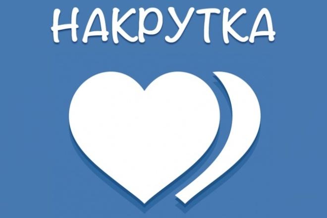 Накручу 150 голосов  в опросе Вконтакте. Никаких ботов 1 - kwork.ru