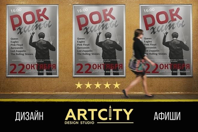 Разработаю дизайн афиши 1 - kwork.ru